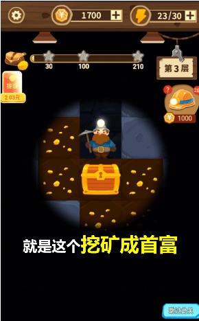 挖矿成首富汉化红包版V1.2.0下载