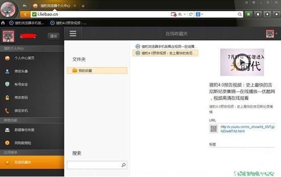 猎豹安全浏览器下载