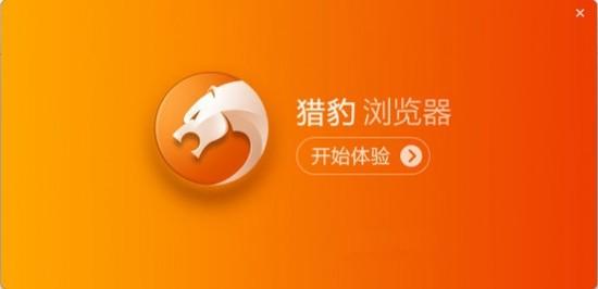 猎豹安全浏览器电脑版下载