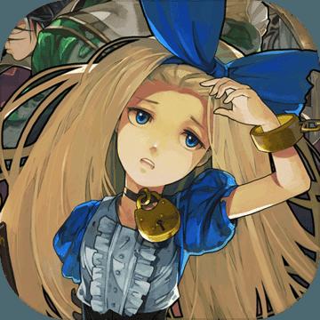 爱丽丝破坏者