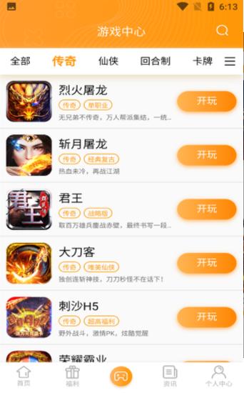 7433游戏盒子官方