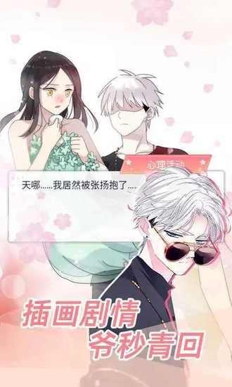 女巨人也要谈恋爱汉化手游免费版V1.3.0下载