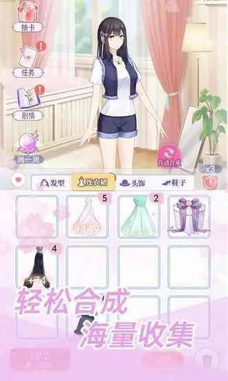 女巨人也要谈恋爱手游免费版V1.3.0下载