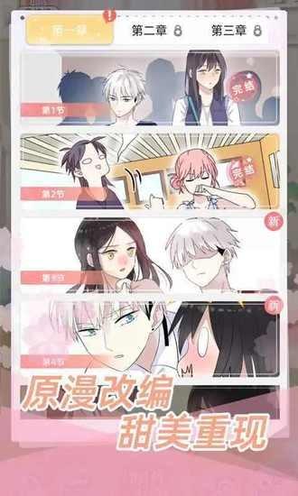 女巨人也要谈恋爱中文手游免费版V1.3.0下载