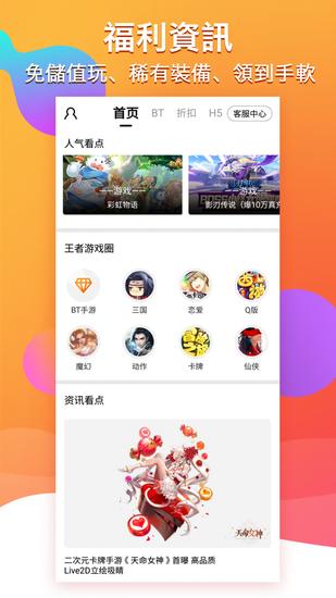 BTgame游戏平台下载