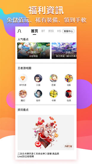 BTgame游戏盒下载