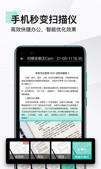 扫描全能王手机免费版下载