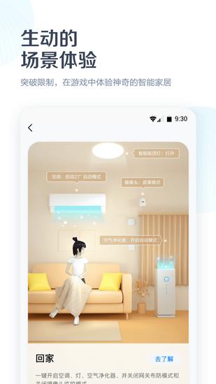 美的美居app官方下载