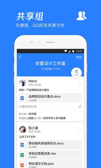 腾讯微云app下载