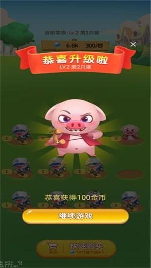 开心养猪场4