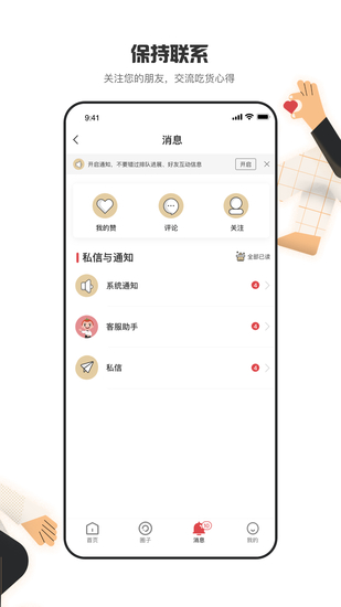 海底捞app官网