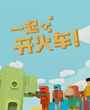 一起开火车中文版  v1.0