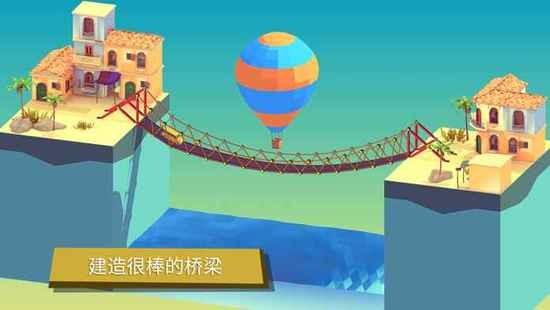 建桥模拟器3