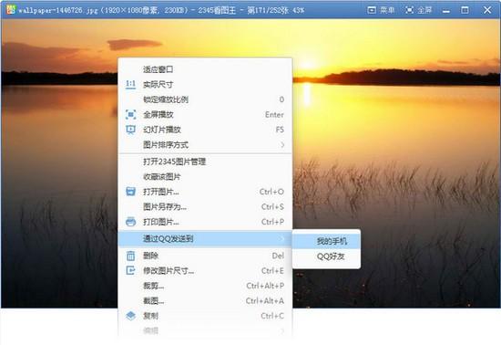 2345看图王官方最新版