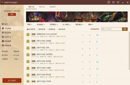 炉石传说盒子官网下载