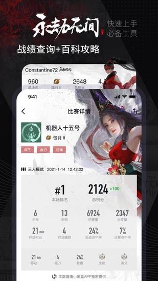 小黑盒app官方最新版下载