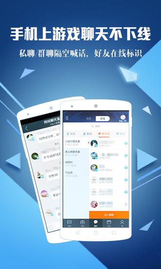 腾讯游戏助手app下载