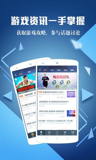 腾讯游戏助手app官网下载