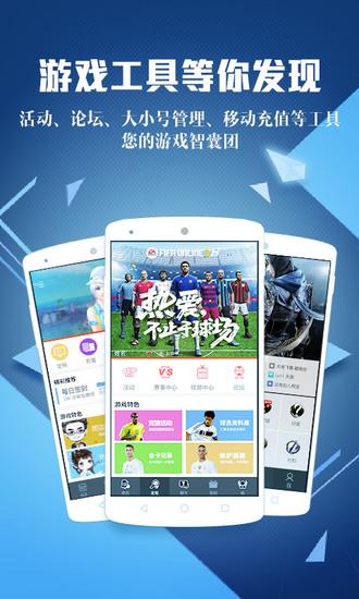 腾讯游戏助手app官网