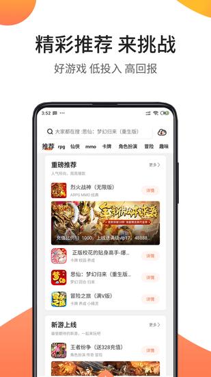 骑士助手app官方下载
