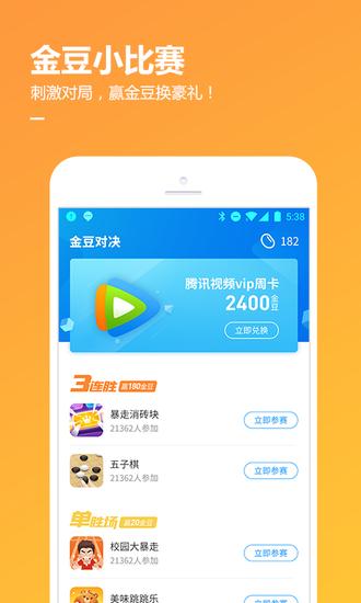 QQ游戏大厅手机版下载