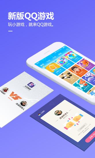 QQ游戏手机版官方