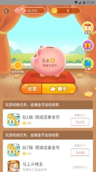 金猪游戏盒子下载