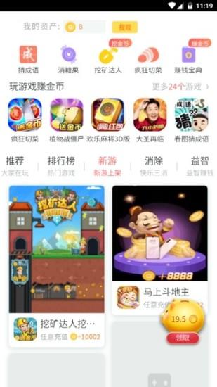 金猪游戏盒子安卓版下载