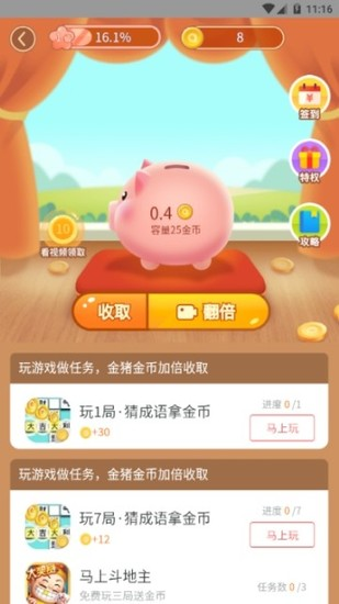 金猪游戏盒子安卓版