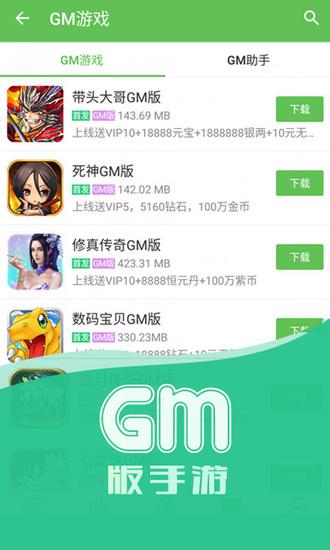 3733游戏盒app下载