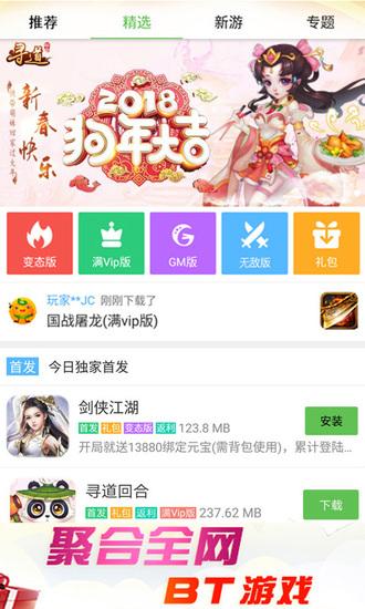 3733游戏盒app官网