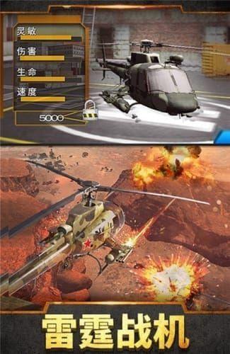 直升机模拟战争手游无敌版