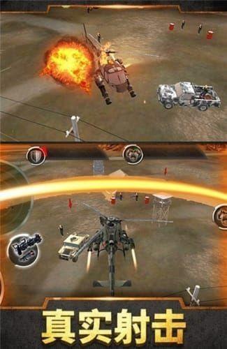 直升机模拟战争2