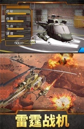 直升机模拟战争4
