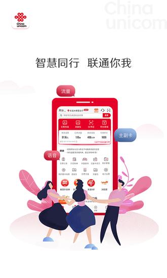 中国联通手机营业厅app下载