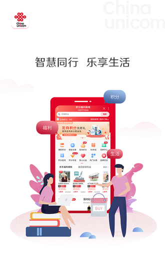 联通手机营业厅app官方
