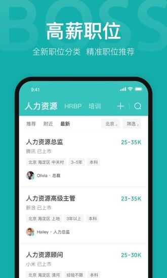 Boss直聘app官网下载