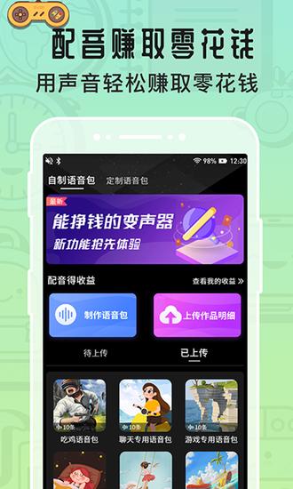魔音变声器app下载