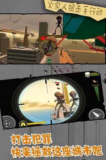 火柴人反恐狙击行动游戏