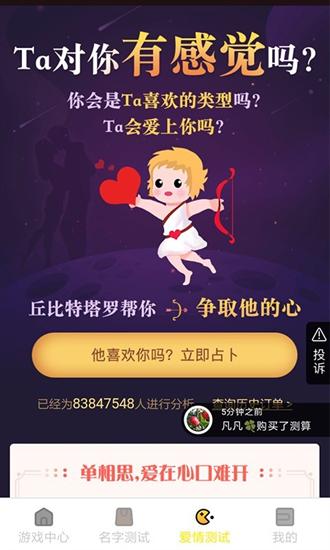 酷玩游戏盒子app官方下载