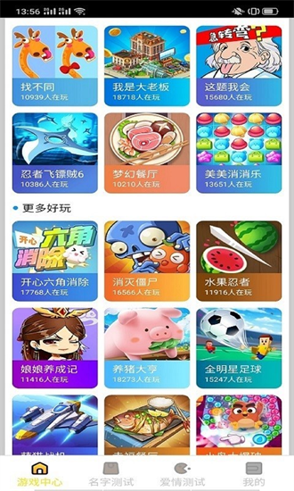 酷玩游戏盒子下载