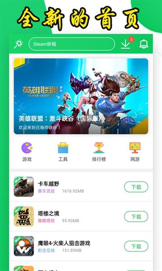 葫芦侠app破解版下载
