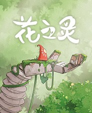 花之灵hoa中文版  v1.2