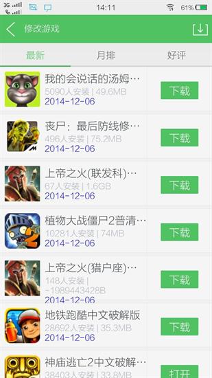 百分网游戏盒子官方版下载