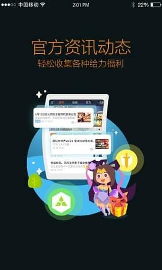 王者营地app官方