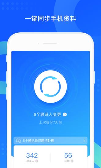 QQ同步助手下载