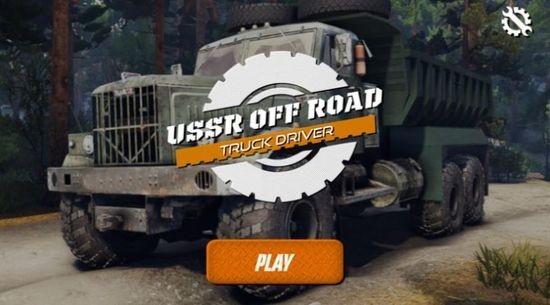 苏联越野卡车司机3