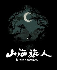 山海旅人中文版  v1.0