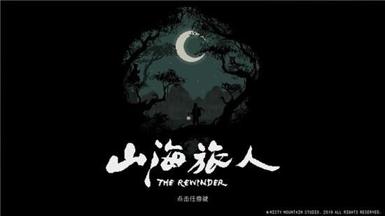 山海旅人中文版
