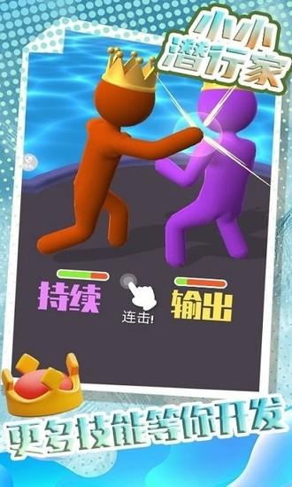 小小潜行家游戏官网